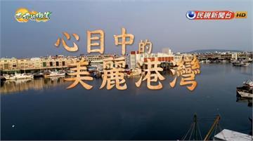 從產地到餐桌都不馬虎!高雄蚵仔寮漁港成功塑造地方特色|土地的微笑|EP23