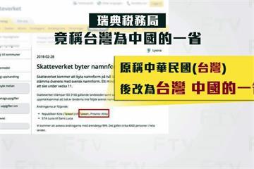 瑞典將台灣變中國一省 媒體人發起聯署抗議