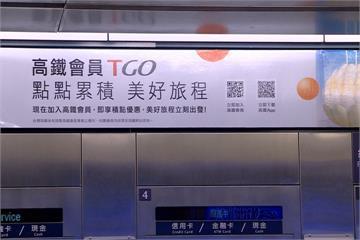旅客注意!高鐵優惠悄悄縮水 平日離峰9.6折取消