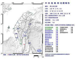 快新聞/地牛翻身! 東南部海域17:23規模5.8地震 最大震度屏東、台東4級