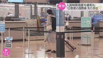 日本放寬入境限制 允許全球商務人士入境