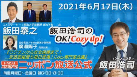 公開稱台灣是「國家」 安倍晉三:日本理所當然要贈台疫苗!