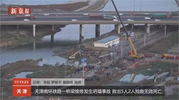 中國天津鐵路橋嚴重坍塌  釀7死5傷!