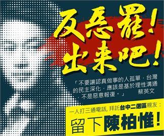 快新聞/陳柏惟罷免案倒數! 綠委齊發文「反惡罷」批:政黨惡鬥下的產物