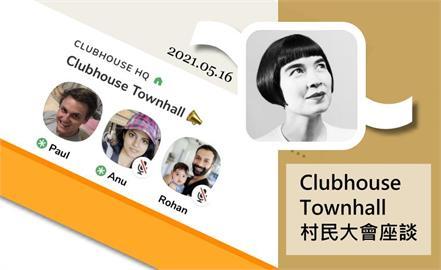 3C/Clubhouse Townhall 村民大會座談:「5/20 將開放更多國家於 Google Play 中下載」