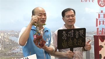氣候佳「玉荷包」盛產 韓國瑜化身直播主叫賣