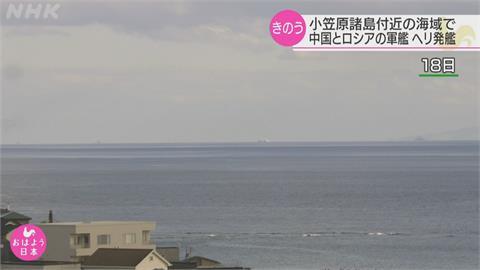 中俄軍艦航經伊豆群島海域「直升機一度升空」 日本戰機急升空!岸信夫:不排除採必要措施