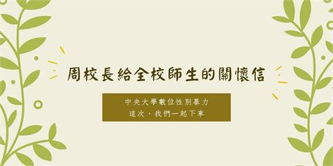 快新聞/中央大學校長公開信「我們一起下車去」爆抄襲 引網熱議