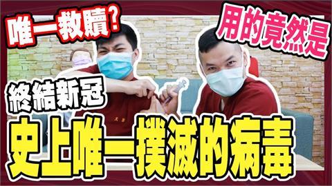 疫苗超重要!「天花」成史上唯一被滅病毒 護理師籲:全民接種才能終結武肺