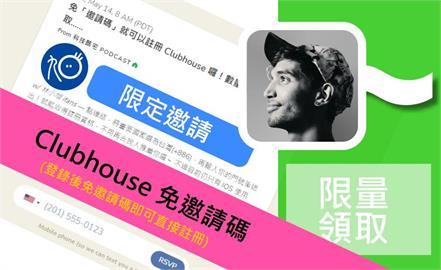 3C/來囉!Clubhouse 官方宣佈 Android 版本正式開放下載 (本篇附送免邀請碼註冊方式教學)