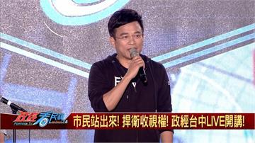中部民眾痛罵TBC 「矇蔽台灣人的眼睛」