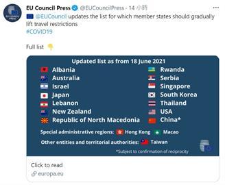 快新聞/取消台灣旅遊限制 歐盟推特貼「中華民國國旗」與中國同列