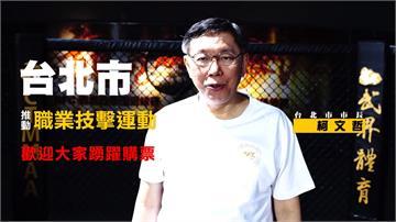 柯文哲化身拳擊手!拍公益廣告力挺「技擊運動」