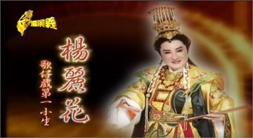 台灣演義/歌仔戲國寶人物!楊麗花|2019.11