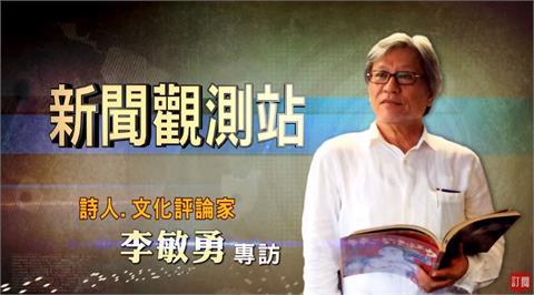 新聞觀測站/用歷史形塑台灣認同 專訪詩人李敏勇