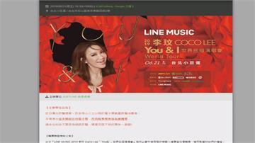 網售李玟演唱會假門票 粉絲受騙報警逮人