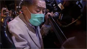 快新聞/黎智英被控詐欺遭收押至明年4月 行政院:持續關注香港局勢
