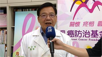 憂疫情不敢入院 乳癌基金會籲病友積極治療