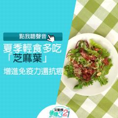 夏季輕食多吃芝麻葉 增進免疫力、抗癌
