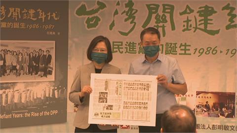 快新聞/邱萬興《台灣關鍵年代》新書發表會 蔡英文:台灣、民進黨有你真好