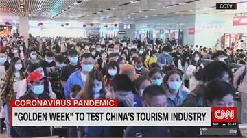 中國疫後首個長假 十一黃金周登場