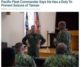 快新聞/美國太平洋艦隊司令:「防止中國武統台灣」是我的職責