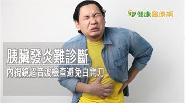 胰臟發炎難診斷 內視鏡超音波檢查避免白開刀