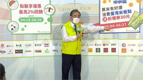 外食族安心吃!百間台灣米標章門市推優惠