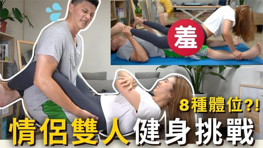 趴男友身上做運動!超羞情侶限定8體位 雙人健身甩肉還情趣滿分
