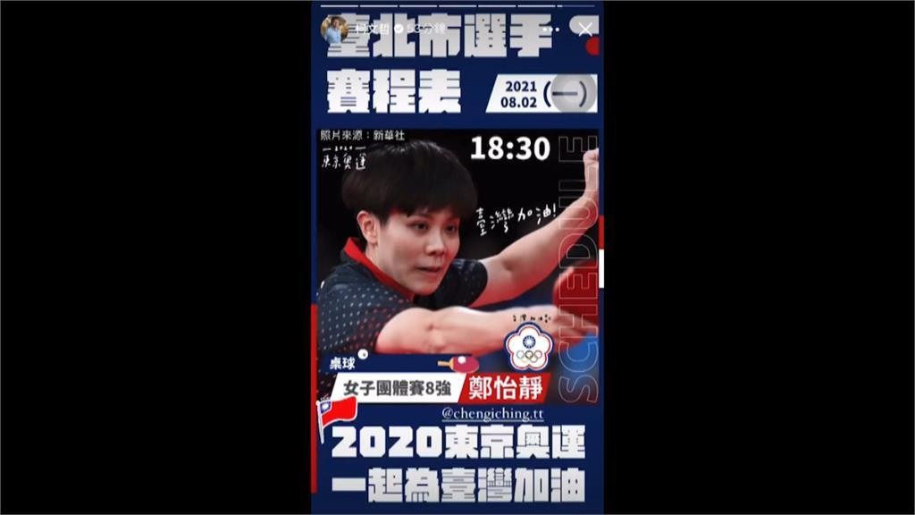 柯發奧運文引用新華社照片 簡舒培:爭取韓粉支持