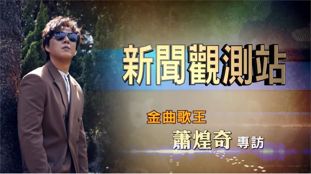 新聞觀測站/有麥克風就是舞台!專訪金曲歌王蕭煌奇
