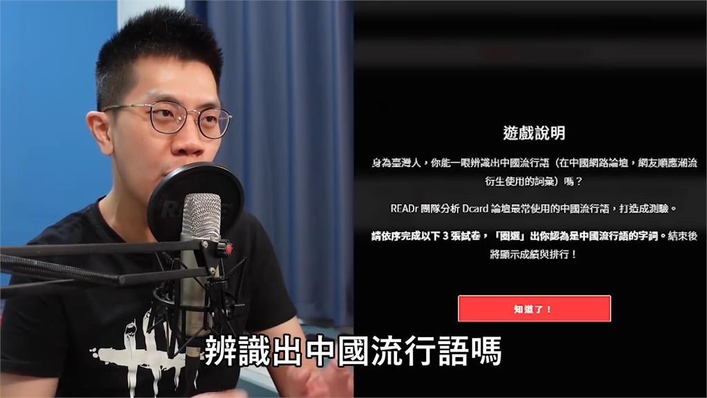立馬、正能量都是中國用語?他玩測驗挑戰結果超意外