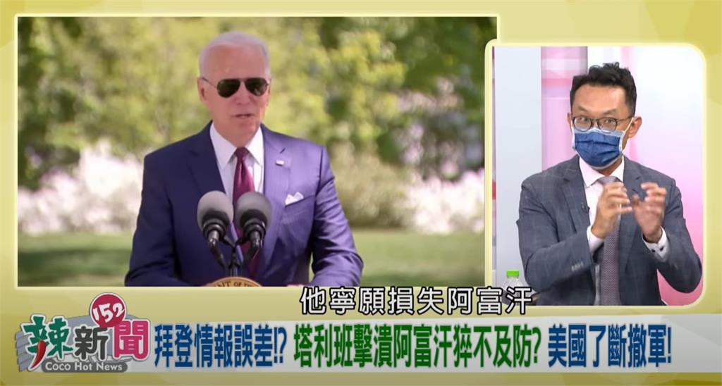政論精華/國民黨「棄台論」屢遭打臉!王智盛:拜登寧願放棄阿富汗也要圍堵中國