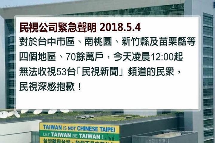 民視被TBC斷訊 聲明譴責郭台銘干預台灣媒體自由