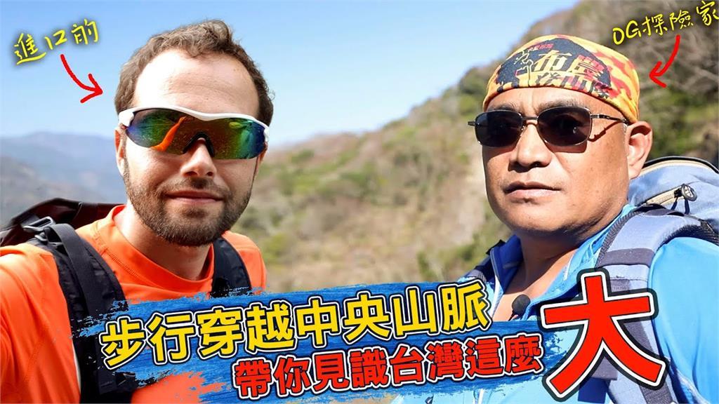 寶島一點都不小!美國探險家踏上八通關    爬3000公尺「看見不同台灣」