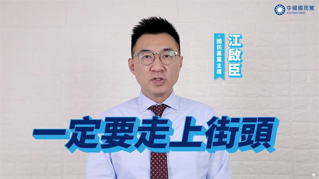 快新聞/藍營縣市首長拍反萊豬影片 江啟臣:絕不容忍中央政府胡作非為!