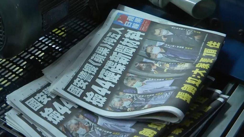 香港蘋果停刊!美兩黨議員譴責北京:扼殺新聞、言論自由