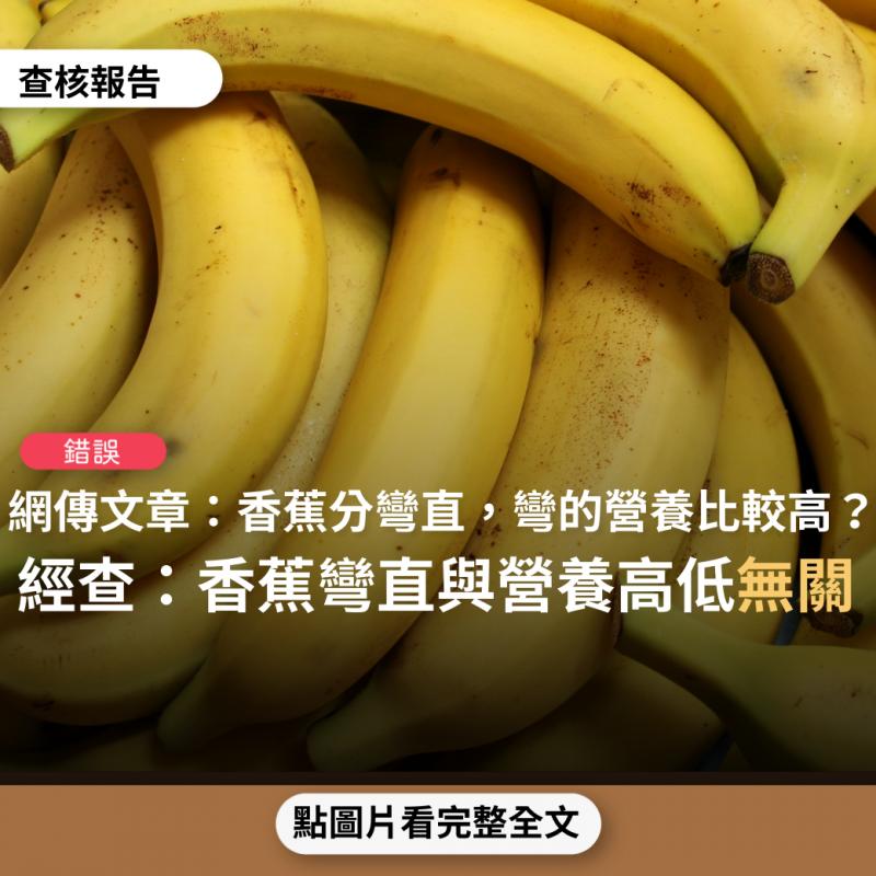 事實查核/【錯誤】網傳「香蕉分彎的和直的,彎的香蕉比直的香蕉,累積更多糖分,營養成分比較高,比較香甜.....洗淨香蕉表皮,用錫箔紙將根部包起來,可以防止香蕉的乙烯釋放.」?