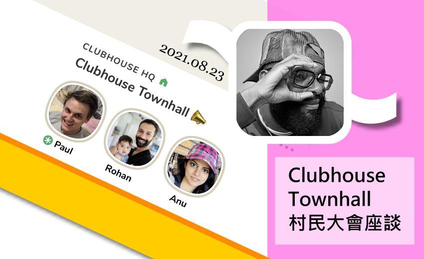 關於中國無法使用 Clubhouse 的問題,官方親上火線回應!