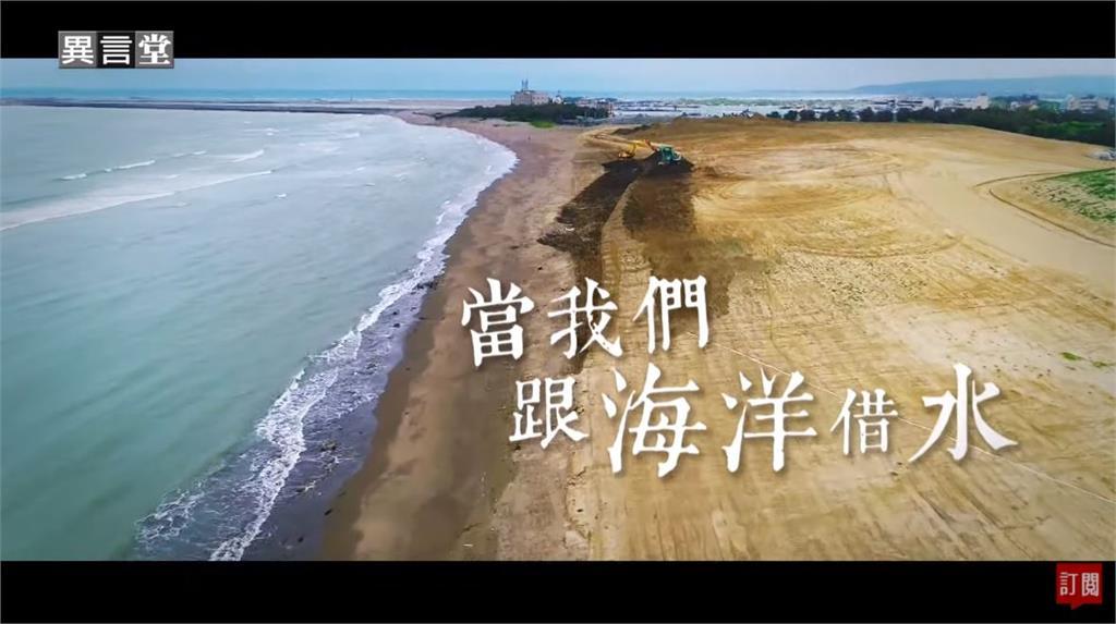 異言堂/解決缺水問題  「海水淡化」技術可行?