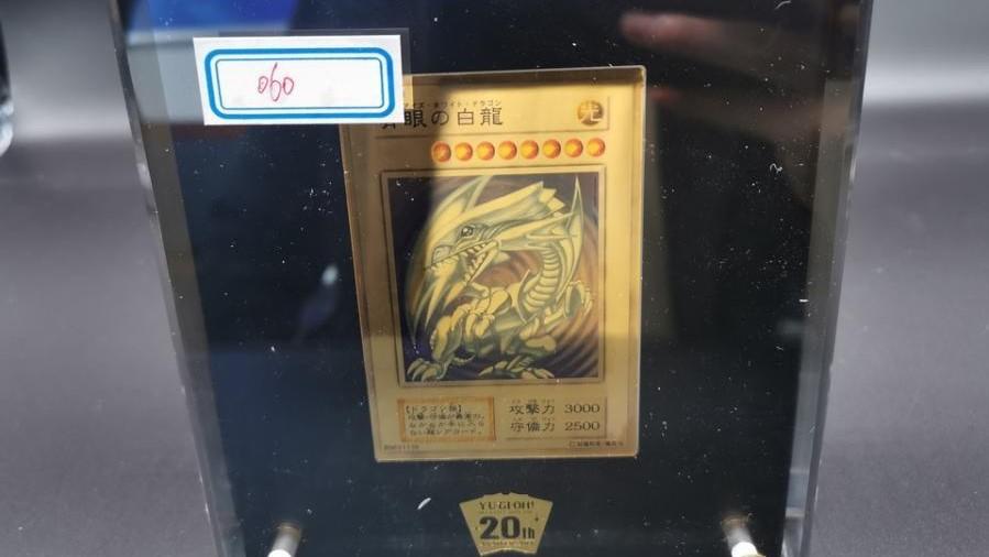 值1棟豪宅?《遊戲王》青眼白龍卡 法拍竟飆破3.7億台幣