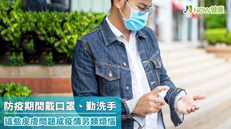 防疫期間戴口罩、勤洗手 這些皮膚問題成疫情另類煩惱