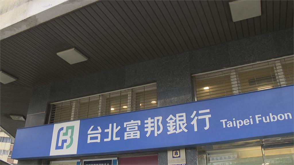 快新聞/富邦金併日盛金 公平會通過國內首宗「金金合併」