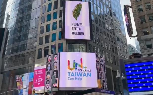 快新聞/聯合國大會總辯論登場! 紐約時代廣場出現「台灣」 蔡英文:我們絕不會退縮