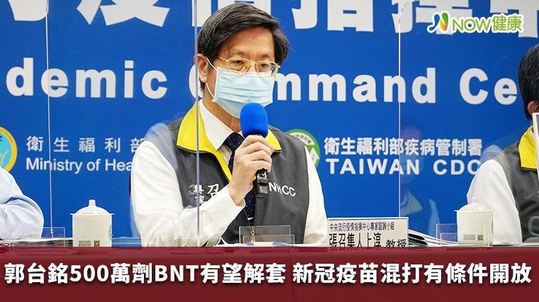 郭台銘500萬劑BNT有望解套 新冠疫苗混打有條件開放