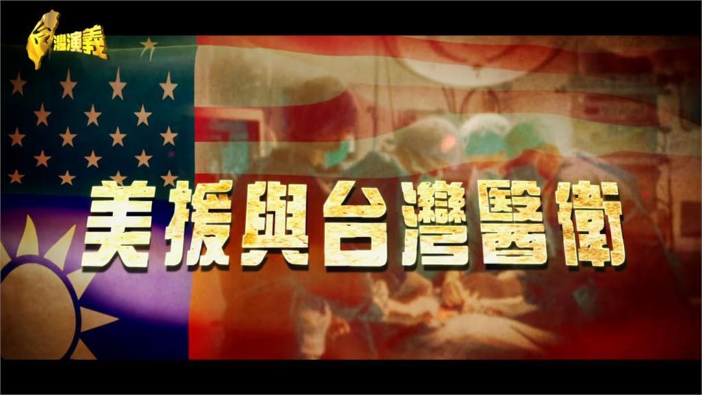 台灣演義/台灣醫療公衛受全球肯定!美援挹注最具關鍵 2021.02