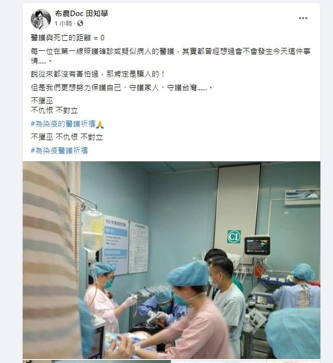 國內爆首起醫師染疫!網紅醫師加油打氣