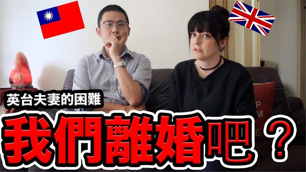 英國人妻脫口說出「我要離婚」 台灣老公這反應嚇傻她
