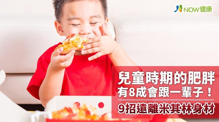 兒童時期的肥胖有8成會跟一輩子! 9招遠離米其林身材