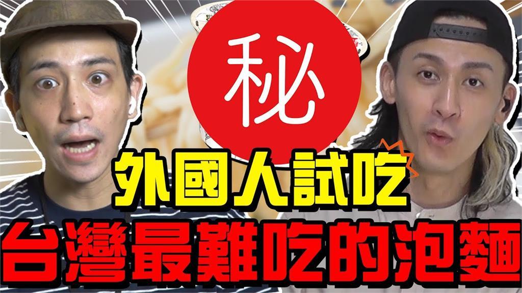 在日本吃不到的味道!日網友試吃台灣「地獄」泡麵 這款竟意外好吃